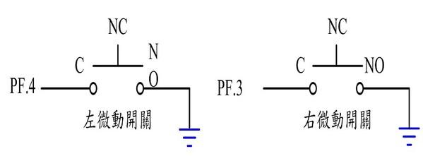 图11为微动开关之控制电路图,左右微动开关都是可驱动窗帘的步进马达