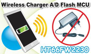 HOLTEK新推出HT66FW2230 Wireless Charger A/D Flash MCU